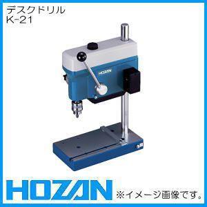 デスクドリル K-21 HOZAN ホーザン|soukoukan