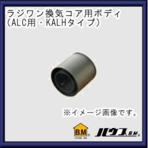 KALHタイプ ラジワン換気コアドリルシリーズ用サイディング ウッド替刃 ボディのみ 140Φ ハウスビーエム 驚きの値段 信憑 KALH-140