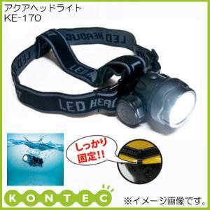アクアヘッドライト KE-170 コンテック KONTEC|soukoukan
