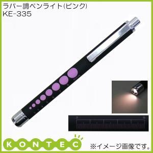 ラバー調ペンライト(ピンク) KE-335 コンテック KONTEC|soukoukan