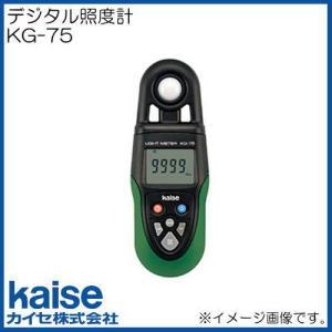 KG-75 デジタル照度計 Kaise カイセ KG75|soukoukan