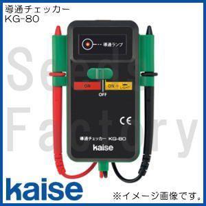 導通チェッカー KG-80 カイセ kaise KG80|soukoukan