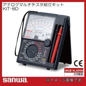 アナログマルチテスターキット KIT-8D 三和電気計器 KIT8D|soukoukan