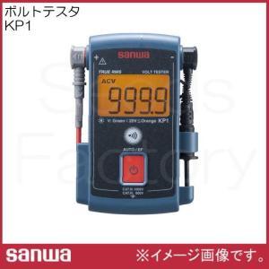 KP1 ボルトテスタ 三和電気 SANWA KP-1|soukoukan