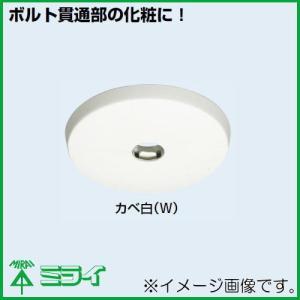 未来工業 化粧プレート(ボルト用) カベ白 10ヶ KSP-3BW MIRAI|soukoukan