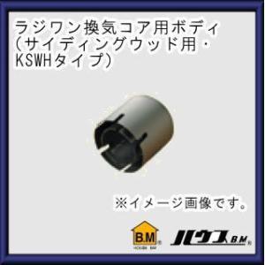KSWHタイプ ラジワン換気コアドリルシリーズ用サイディング ウッド替刃 ボディのみ 4年保証 ハウスビーエム 人気の定番 166Φ KSWH-166