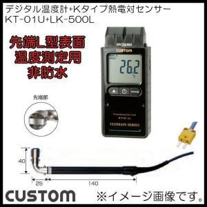 デジタル温度計+先端L型表面温度測定用K熱電対センサー KT-01U+LK-500L 本店 カスタム CUSTOM 往復送料無料