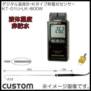 デジタル温度計+液体温度K熱電対センサー KT-01U+LK-800W ディスカウント 予約販売品 CUSTOM カスタム