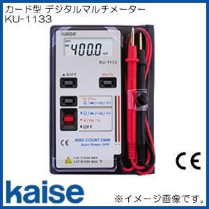 高精度デジタルテスター KU-1133 カイセ KU1133|soukoukan