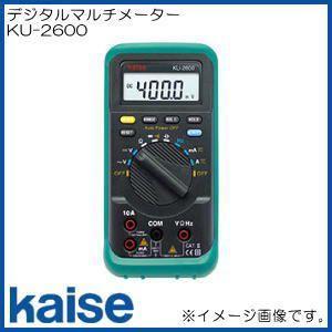 KU-2600 カイセ デジタルマルチメーター kaise KU2600|soukoukan