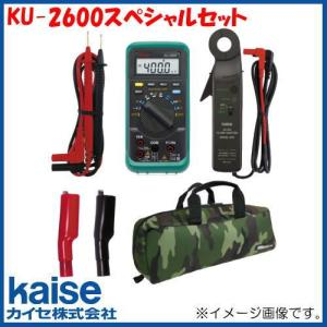 KU-2600 カイセ デジタルマルチメータ(特別セット) kaise KU2600|soukoukan