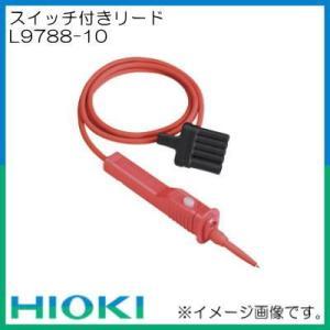 スイッチ付きリード L9788-10 日置電機 HIOKI soukoukan