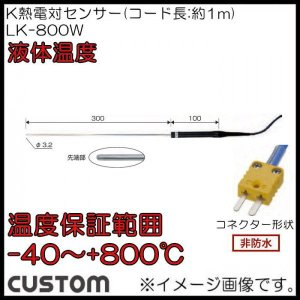Kタイプ熱電対センサー LK-800W カスタム 期間限定お試し価格 LK800W CUSTOM 驚きの価格が実現 液体温度