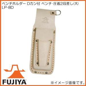 フジ矢 ペンチホルダー Dカン付(ペンチ・圧着2段差し) LP-8D FUJIYA|soukoukan