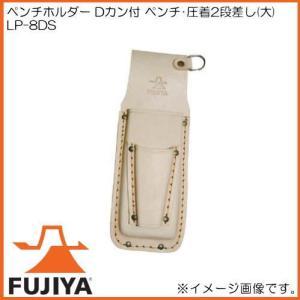フジ矢 ペンチホルダー Dカン付(ペンチ・圧着2段差し) LP-8DS FUJIYA|soukoukan