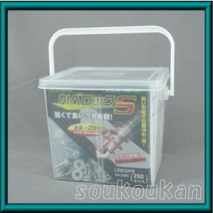 カベロックS(200本入) ショートタイプ LSW20PB 若井産業 WAKAI|soukoukan