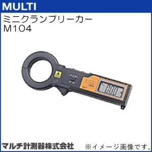 M104 ミニクランプリーカー MULTI マルチ計測器 soukoukan