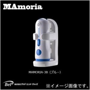 多機能LEDライト マモリア MAMORIA-3B ブルー ...