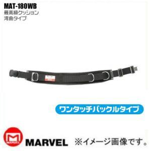 ワンタッチバックル柱上安全帯用ベルト(黒) MAT-180WB マーベル MARVEL soukoukan