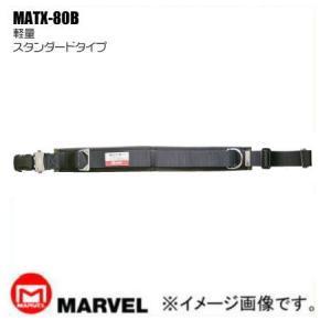 調整機能付ワンタッチバックル柱上安全帯用ベルト(黒) MATX-80B マーベル MARVEL soukoukan
