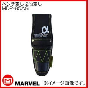 マーベル αシリーズ ペンチ差し2段差し グリーン MDP-85AG MARVEL soukoukan