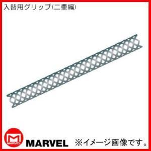 ケーブルグリップ 入替用グリップ Φ24〜33mm 日本未発売 再再販 マーベル MG-30L