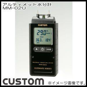 デジタル水分計 MM-02U カスタム CUSTOM MM02U|soukoukan
