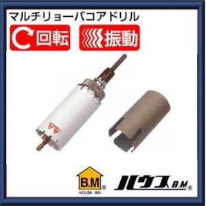 マルチリョーバコアドリル75Φ MRC75 (サイディング替刃おまけ付) ハウスビーエム|soukoukan