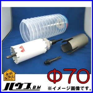 回転・振動兼用マルチリョーバコアドリル70Φ (サイディング替刃おまけ付) MRX70 ハウスビーエム|soukoukan