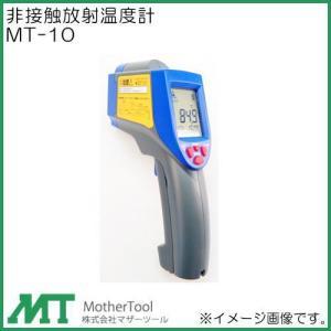 非接触放射温度計 MT-10 マザーツール MT10