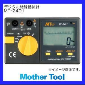 日本正規代理店品 大型液晶amp;バーグラフ表示デジタル絶縁抵抗計 250V 商店 500V 1000V マザーツール MT-2401 MT2401