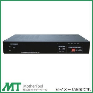 UTC対応ワンケーブルAHDカメラ用電源ユニット(電源重畳方式) MT-POC4RX マザーツール MotherTool 直送品|soukoukan