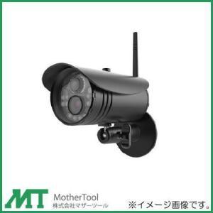 ワイヤレスセキュリティカメラMT-WCM300の増設用カメラ MTW-INC300IR マザーツール MotherTool|soukoukan