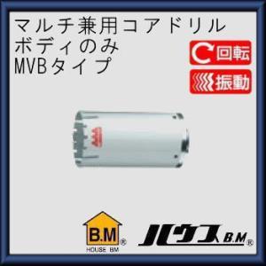 マルチ兼用コアドリル用替刃130Φ ボディのみ ハウスビーエム 激安格安割引情報満載 MVB-130 売店