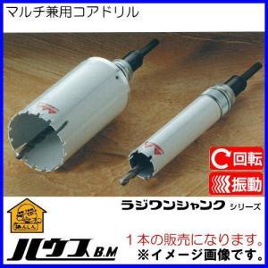 マルチ兼用コアドリルΦ65(フルセット) MVC-65 回転・振動用 ハウスビーエム|soukoukan