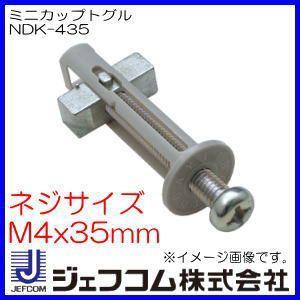 ミニカップトグル(M4x35mm) NDK-435 ジェフコム・デンサン|soukoukan