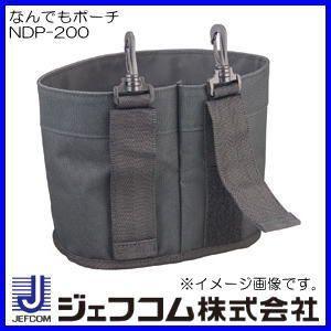 なんでもポーチ NDP-200 ジェフコム デンサン NDP200 soukoukan 02