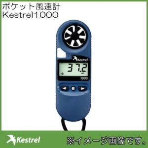風速計 ケストレル1000 Kestrel|soukoukan