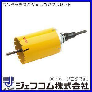 ワンタッチスペシャルコア Φ60mm フルセット 代引き不可 公式サイト OS-60N デンサン ジェフコム