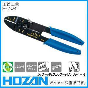 P-704 ホーザン 裸圧着端子・絶縁圧着端子用(簡易型)圧着工具 HOZAN soukoukan