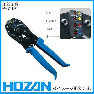 P-743 ホーザン 絶縁被覆付圧着端子用圧着工具 HOZAN soukoukan