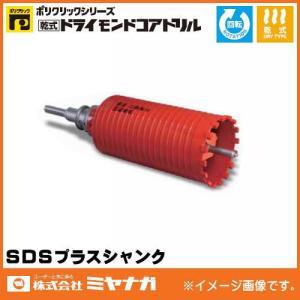 乾式ドライモンドコアドリル Φ80mm SDSプラスシャンク PCD80R 買取 保障 ミヤナガ