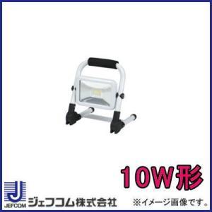 デンサン LED投光器(充電タイプ) PDSB-05010S ジェフコム デンサンセール|soukoukan