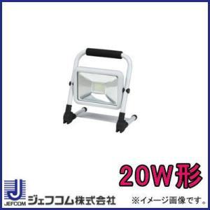 デンサン LED投光器(充電タイプ) PDSB-05020S ジェフコム デンサンセール|soukoukan