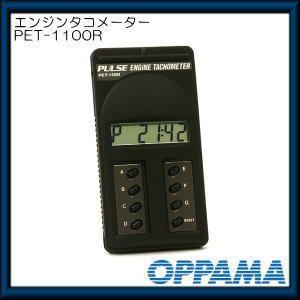 パルスエンジンタコメーター PET-1100R 追浜工業 OPPAMA PET1100R|soukoukan