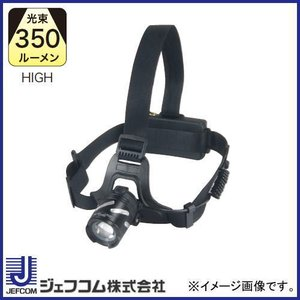 LEDヘッドライト(高輝度タイプ) PLH-350 ジェフコム デンサン デンサンセール|soukoukan