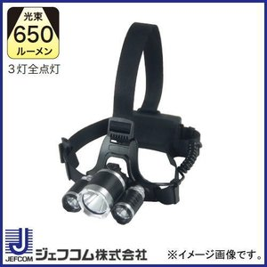 LEDヘッドライト(高輝度タイプ) PLH-650 ジェフコム デンサン デンサンセール|soukoukan