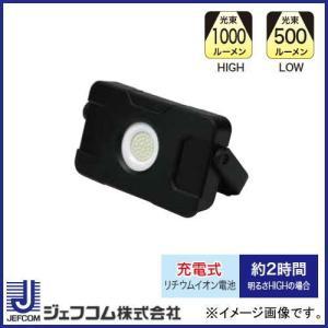デンサン LEDパランドルRX(充電式・雲台タイプ) PLRX-40U ジェフコム デンサンセール|soukoukan