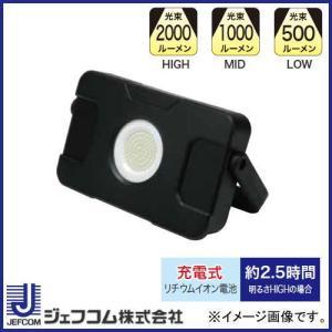 デンサン LEDパランドルRX(充電式・雲台タイプ) PLRX-72U ジェフコム デンサンセール|soukoukan