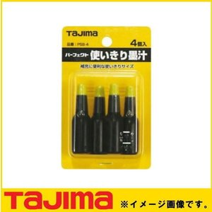 パーフェクト使いきり墨汁(4個入) PSB-4 TAJIMA タジマ